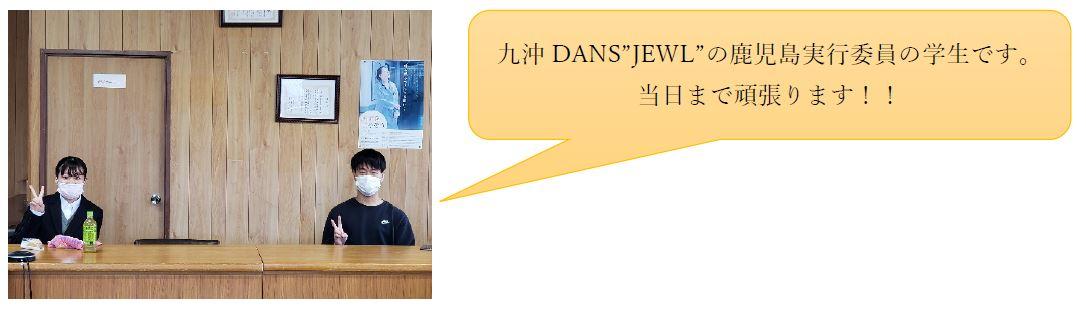 """九沖DANS""""JEWL""""の鹿児島実行委員の学生です。当日まで頑張ります!!"""