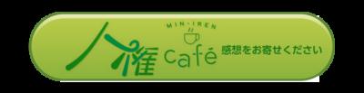 民医連 人権カフェ感想